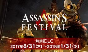 thumb_assasin_festival